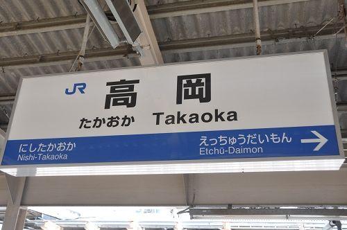Stationsschild Takaoka - Japan