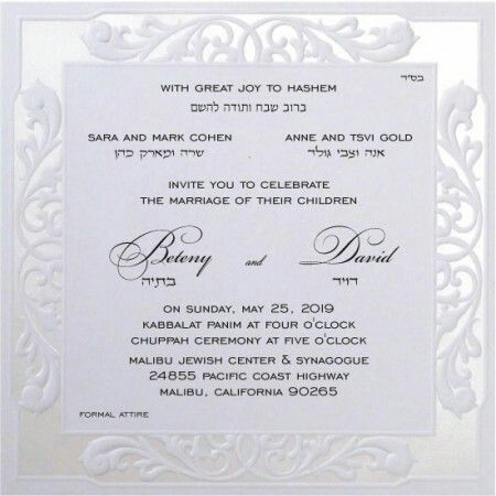 Make Your Guests Feel Extra Special By Giving Them This Dazzling White Invitation With Hebrew Jewish Layout
