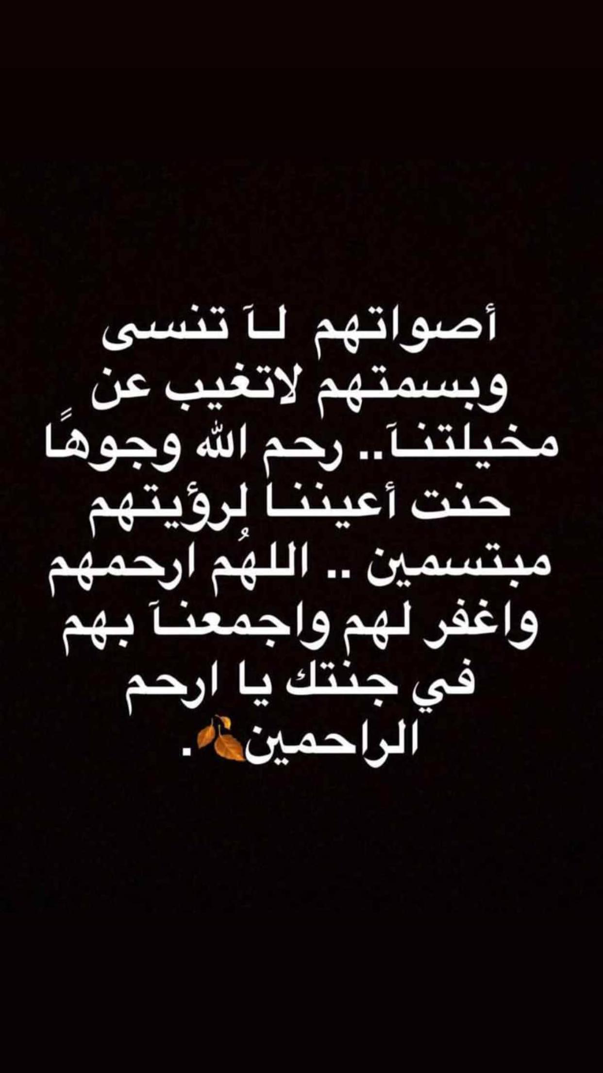 اللهم ارحم من اشتاقت لهم أرواحنا و هم تحت التراب يارب وفاء للموتى Instagram Posts Quotes Arabic Quotes