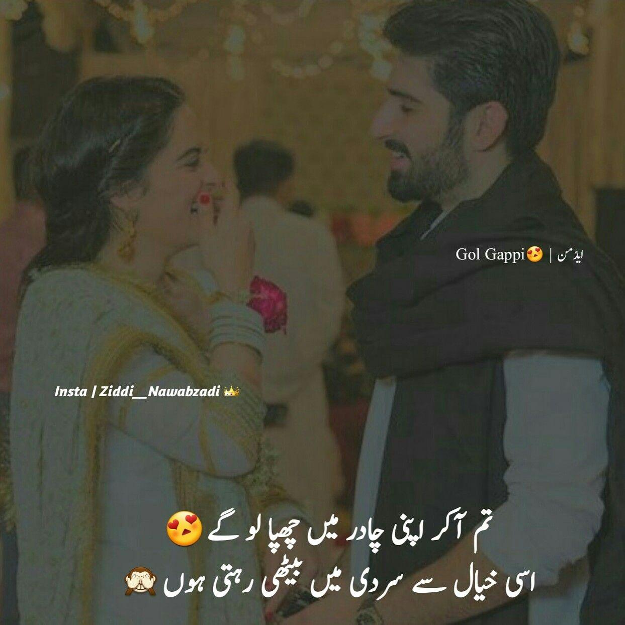Funny Couple Quotes In Urdu