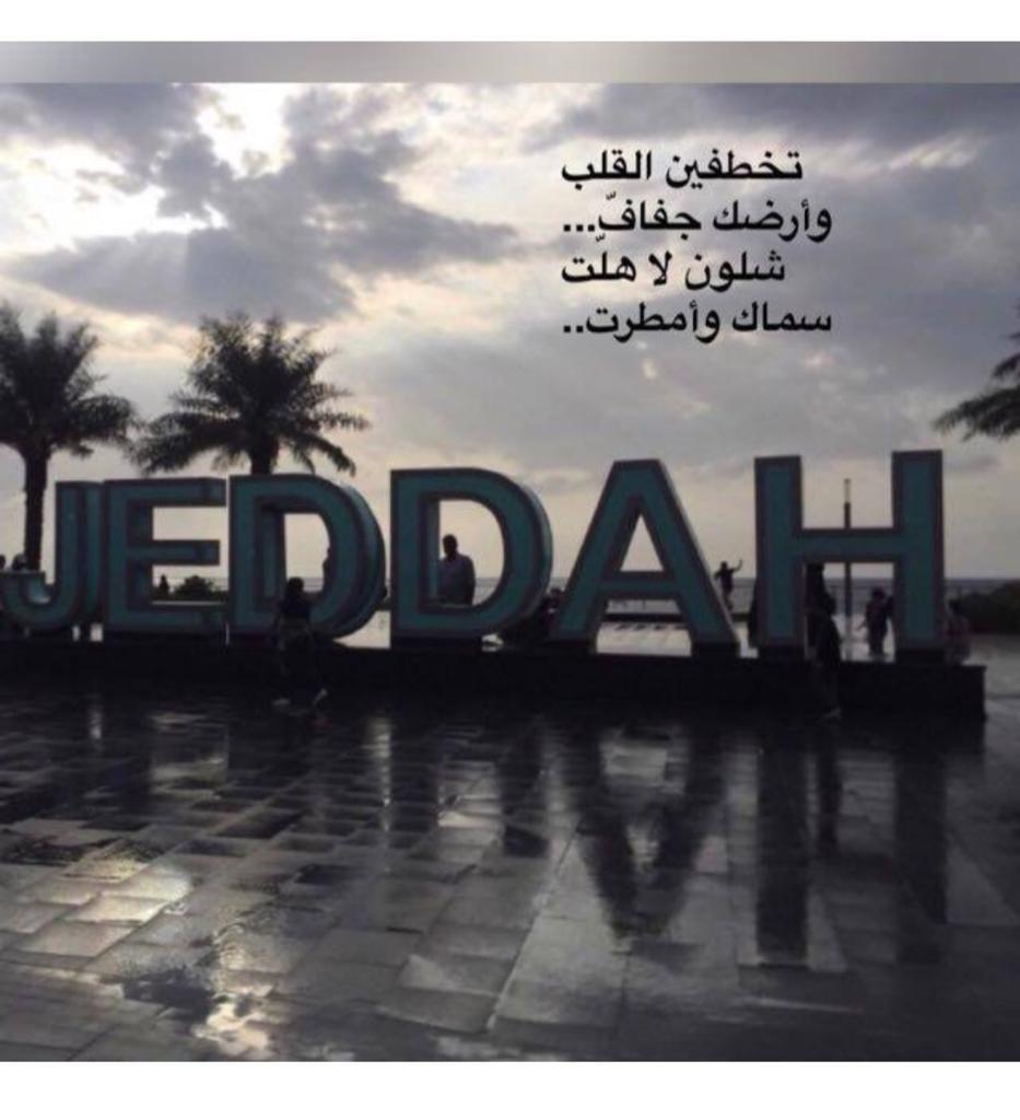 عروسة البحر الاحمر جدة غير Saudi Arabia Arabic Quotes Light Box