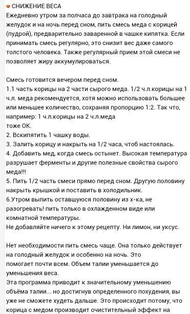 """Советы похудения"""" — card from user super. Zagrebina2018 in yandex."""