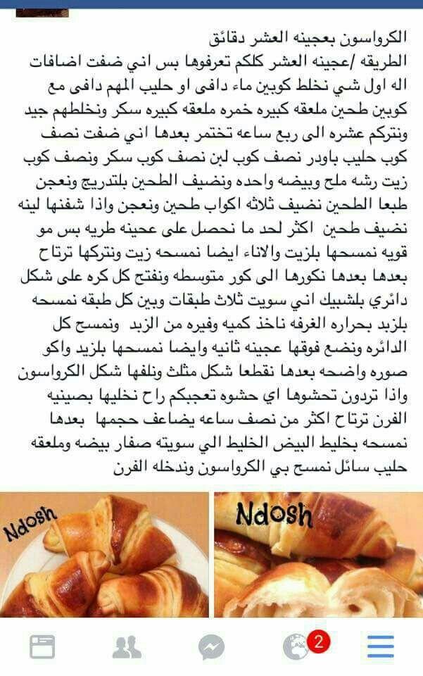 طريقة عمل عجينة العشر دقائق بحث Google Arabic Food Cookout Food Arabian Food