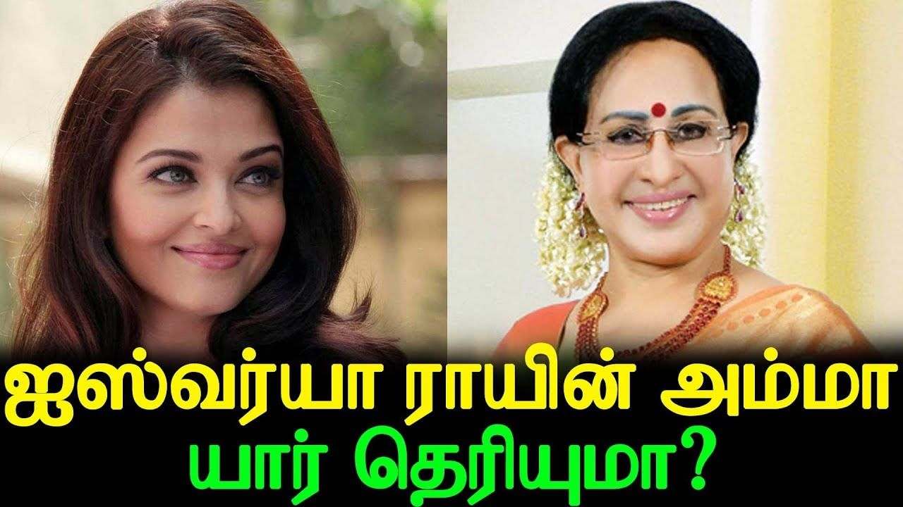 Do you know Aishwarya Rai's mother? | ஐஸ்வர்யா ராயின் ...
