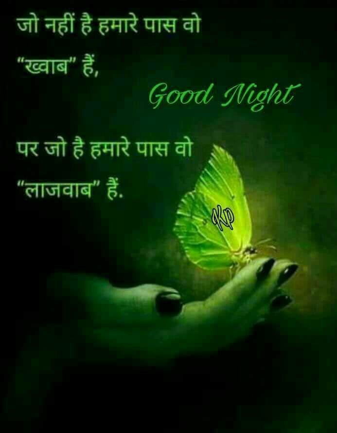 Pin By Claudina Mercier On Good Night Good Night Quotes Night