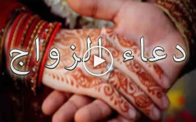 أناقة مغربية دعاء تيسير الزواج من دعاء النبي صلى الله عليه و سلم Blog Posts Blog Islam Quran