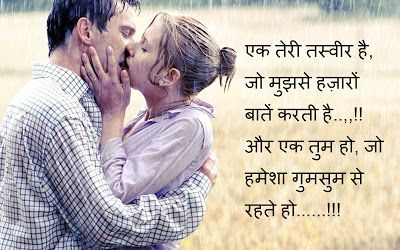 Love romance jokes shayari and sms