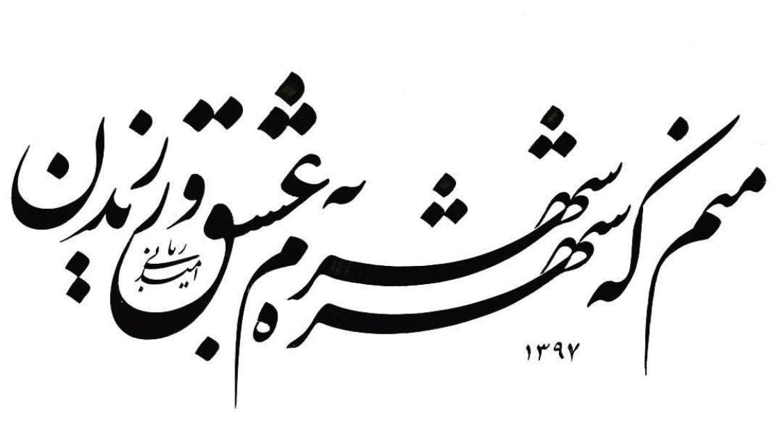 امید رب انی نستعلیق Persian Calligraphy Tattoo Persian Calligraphy Art Farsi Calligraphy Art