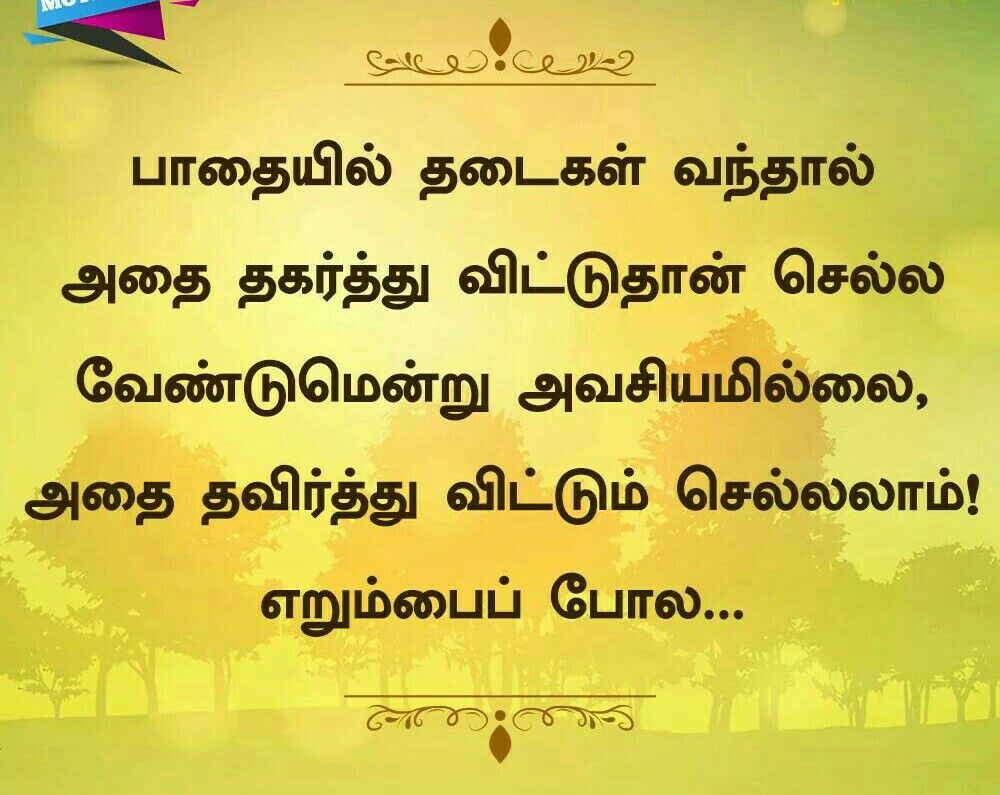 Pin By Srck Stars On Kavithai Best Quotes Tamil Language
