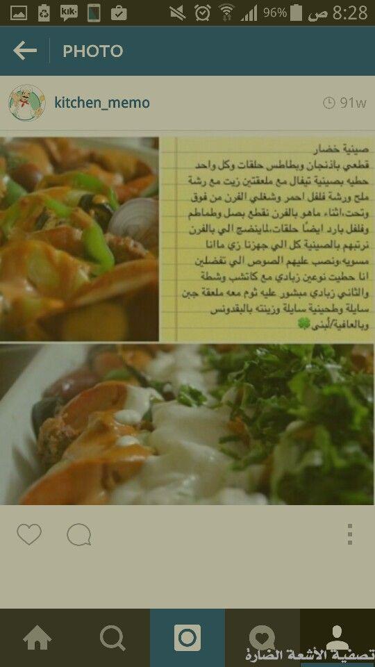 صينية خضار Kitchen Photos Food Memo