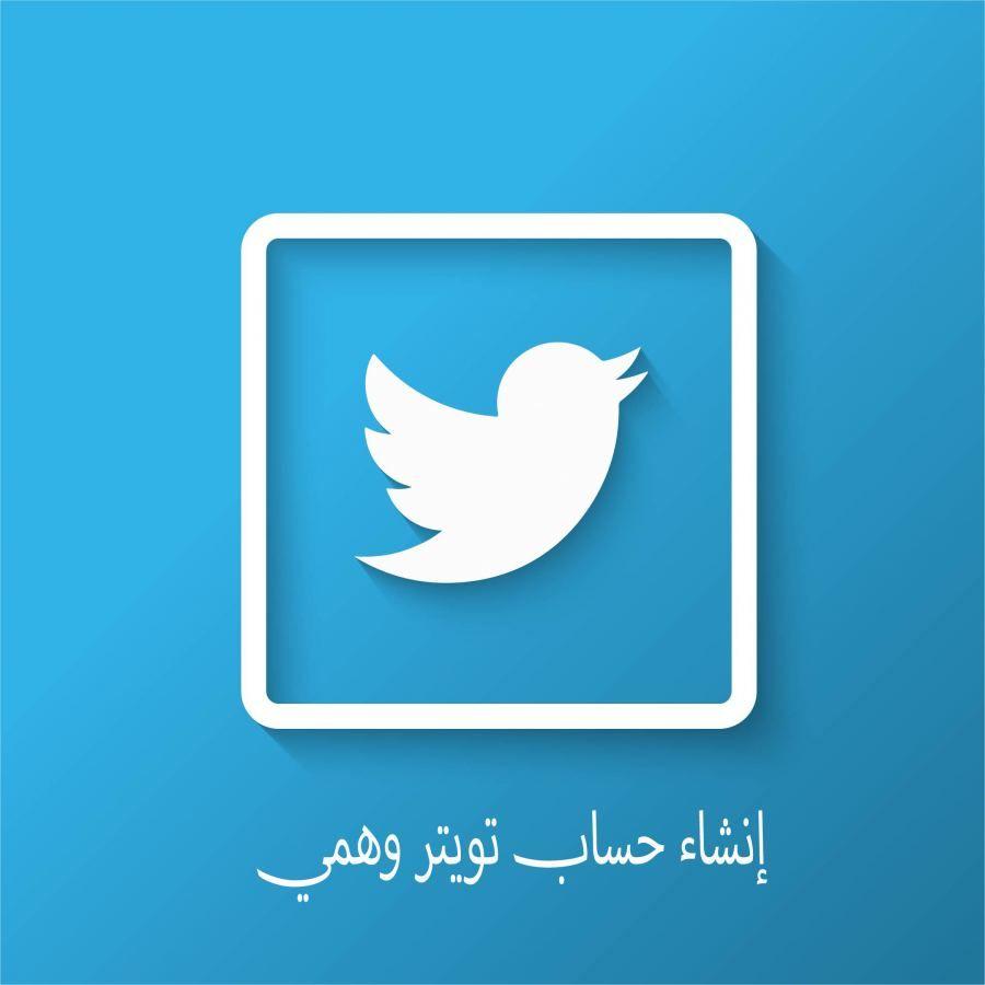 انشاء حساب تويتر وهمي بأقل من دقيقة In 2021 Twitter Video Twitter Followers Social Marketing