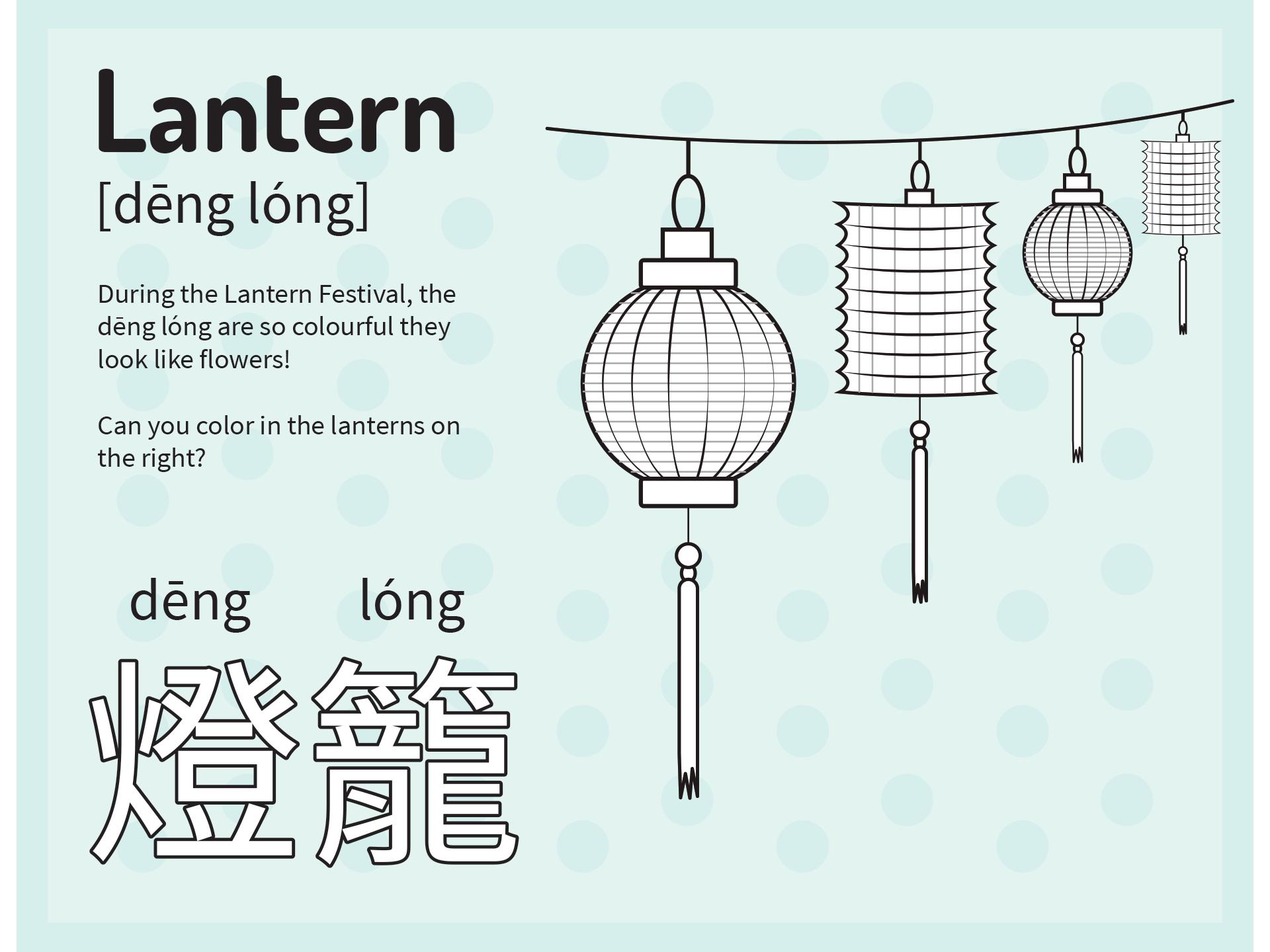 Printable Activity Sheet Lantern Learn Chinese Printable Activities Chinese Lantern Festival [ 1440 x 1920 Pixel ]