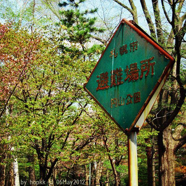 丹山公園 (北海道札幌市); Hakodate; Hokkaido