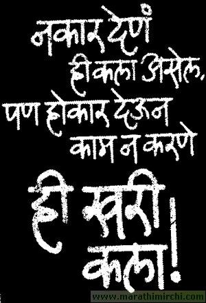 Marathi Graffiti Marathi Love Quotes Life Quotes Pictures