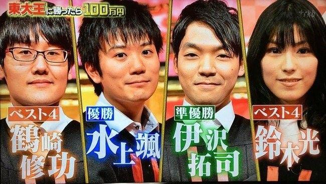 鶴崎修功さん、水上颯さん、伊沢拓司さん、鈴木光ちゃん!