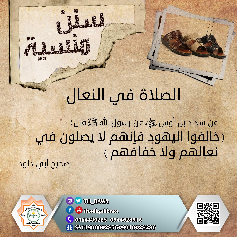 الصلاة في النعال Islam Facts Islam Quran Islamic Love Quotes
