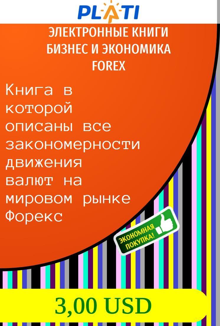 Все книги forex форекс советник galaktiko скачать бесплатно