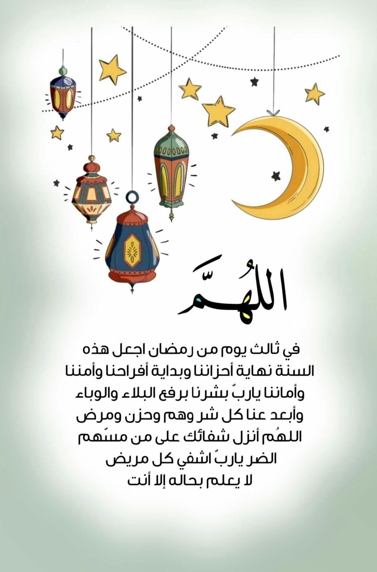 Pin By صورة و كلمة On رمضان كريم Ramadan Kareem Ramadan Crafts Ramadan Ramadan Kareem