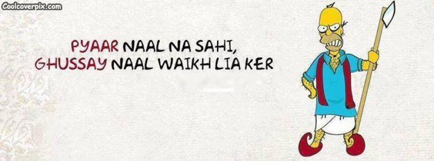 Payar naal na sahi gussay naal waikh lia kar Funny punjabi Facebook