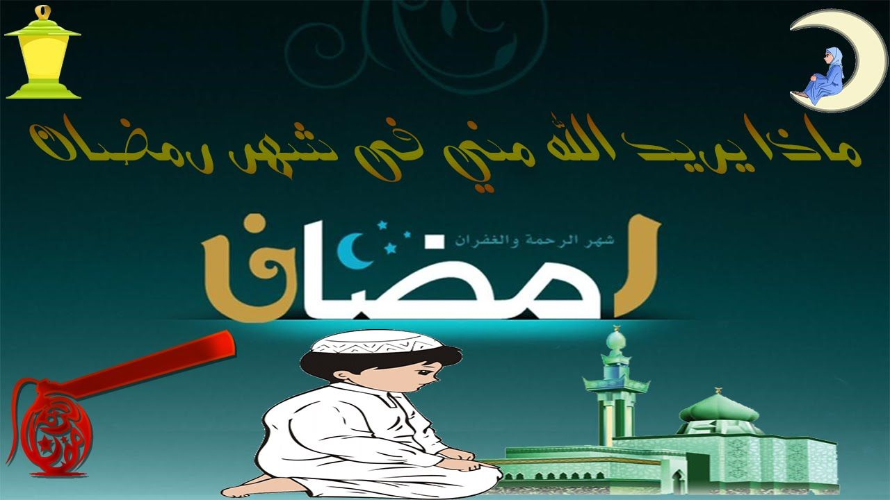ماذا يريد الله منك فى شهر رمضان What God Wants Of People In This Ramadan Ramadan Cool Gifs God