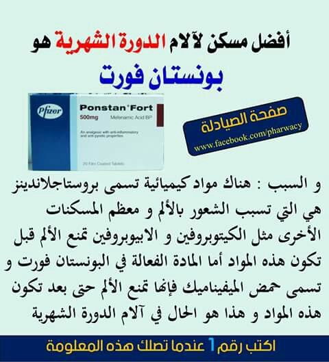 Pin By Desert Rose On صحة Health And Fitness Articles Health Advice Health Info