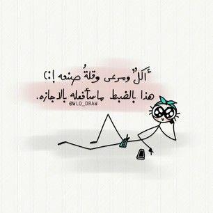 Wala A I 24 Y Ksa Wlo Draw Instagram Photos Websta Mood Quotes Funny Drawings Emotional Photos