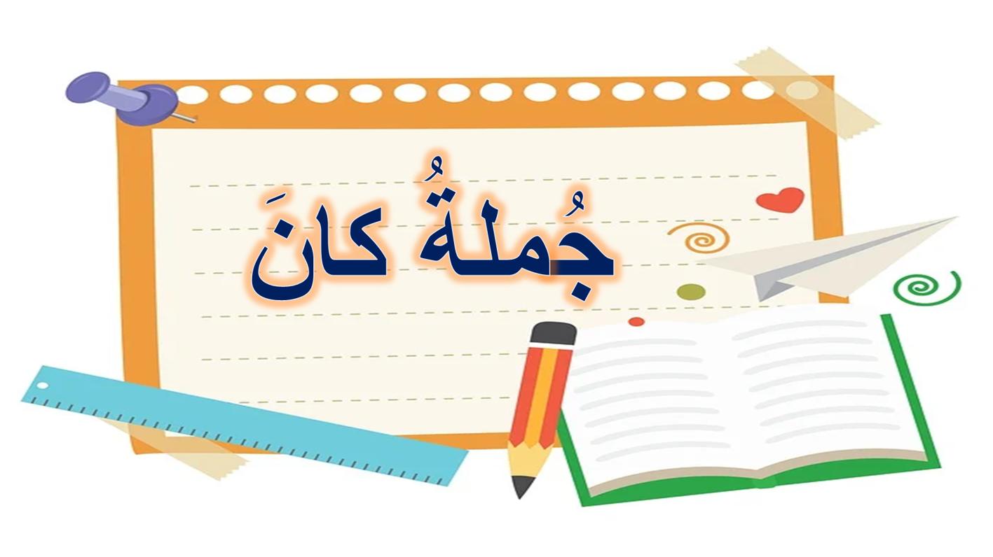 بوربوينت شرح درس جملة كان للصف الثالث مادة اللغة العربية Office Supplies