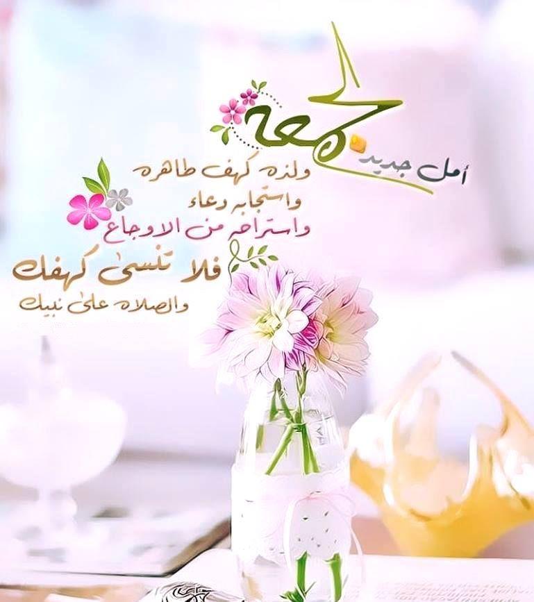 صور كلام رائع عن يوم الجمعة 2019 عالم الصور Evening Greetings Good Morning Arabic Morning Greeting