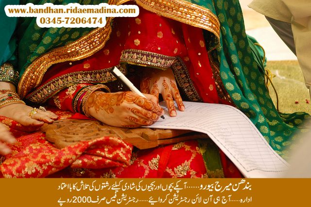 Bandhan Marriage Bureau is a trusted # lahore