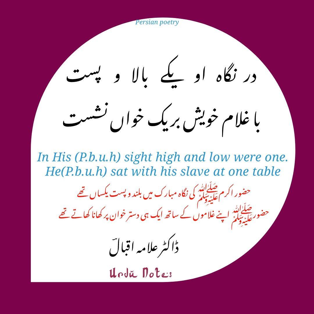 Farsi Kalam.Read Allama Iqbal Persian Poetry In English And Urdu Translation Farsi Kalam Of Allama Iqbal In Urdu And English Translatio Persian Poetry Iqbal Poetry Poetry