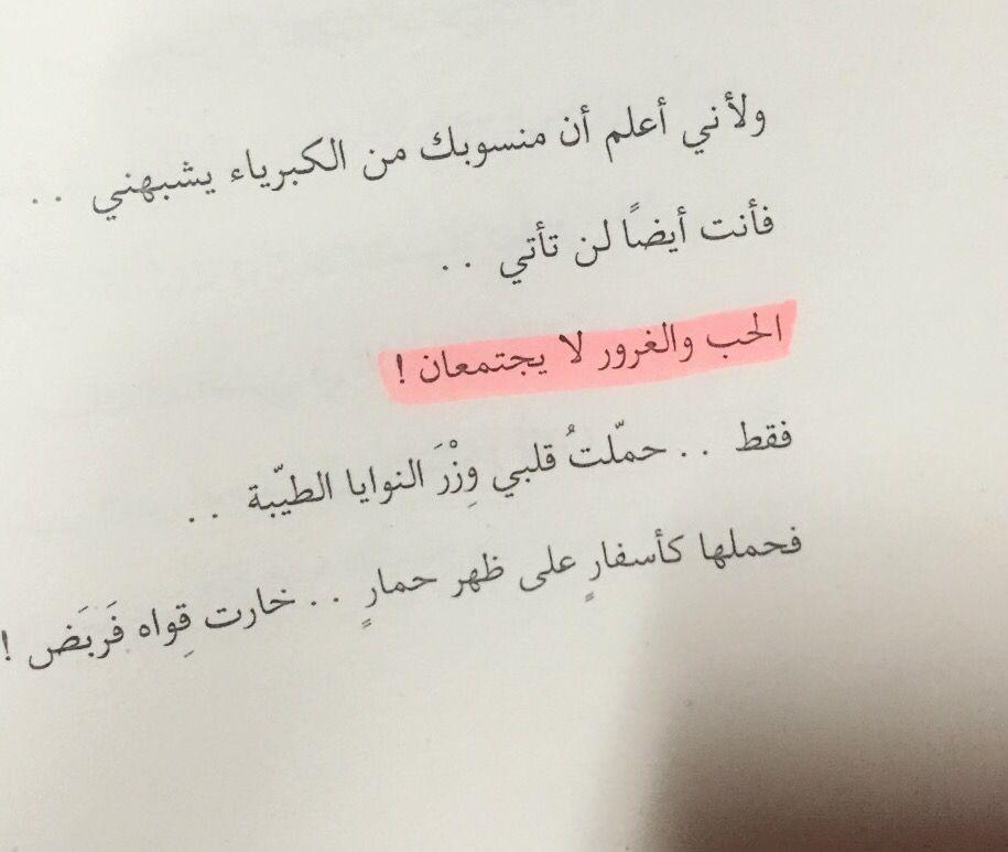 الحب والغرور لا يجتمعان في كل مقبرة رواية عربي Arabic Calligraphy Calligraphy