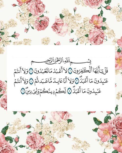 صور صورة تعليق صباح الخير مساء الخير رمزيات كلمات عبارات خواطر تمبلر Surah Al Quran Quran Book Islam Quran