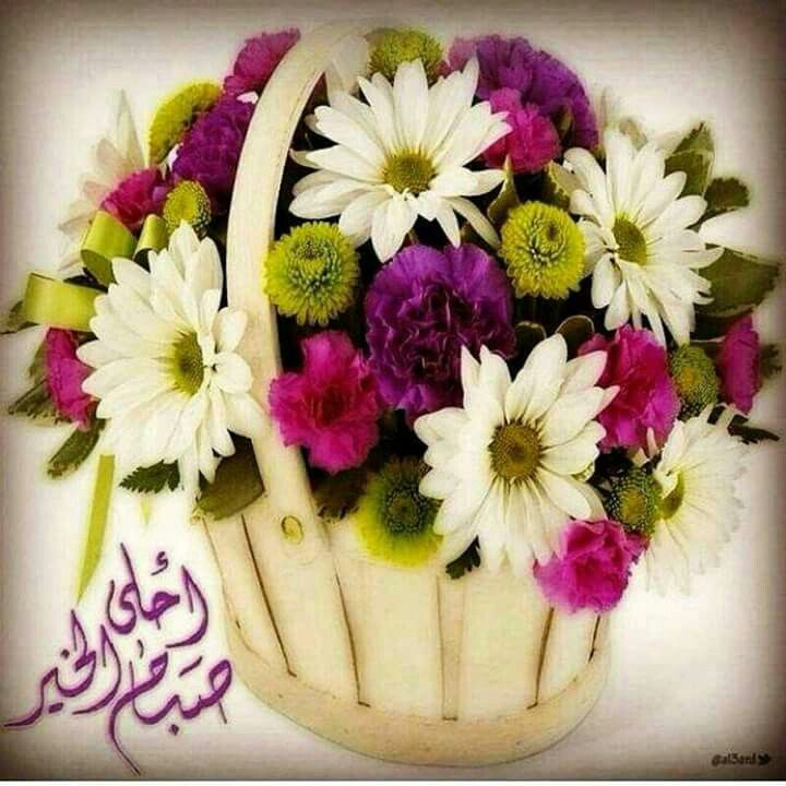 Pin By Coco On صباح الخير Floral Wreath Decor Floral