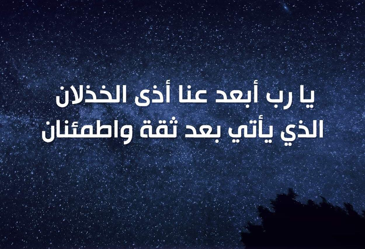 Pin By صورة و كلمة On Duea دعاء Arabic Quotes Quotes Movie Posters