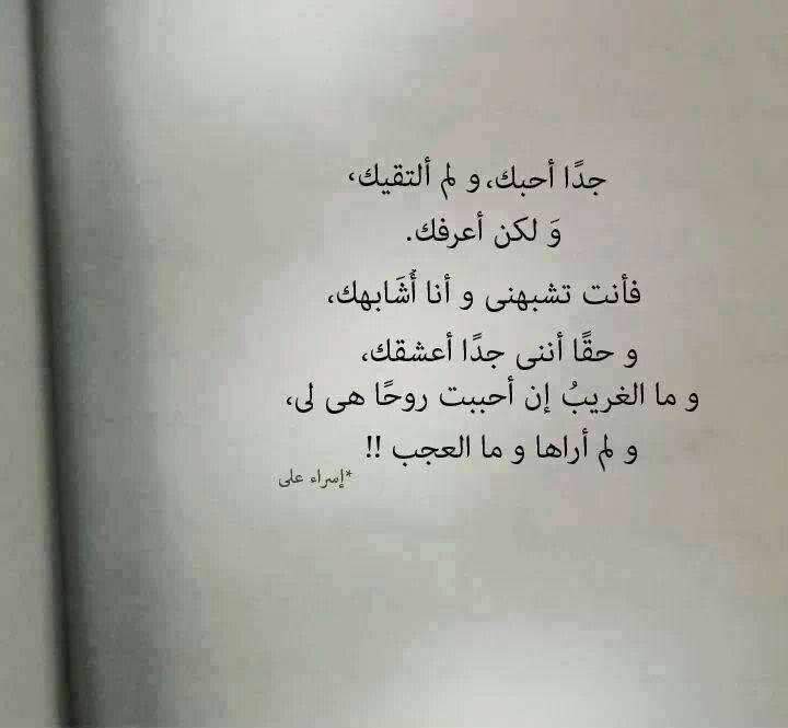 بتحصل لما يكون مفيش في الكون كله حد مثلك ملكه للكون Wise Quotes Love Quotes Wallpaper Love Words