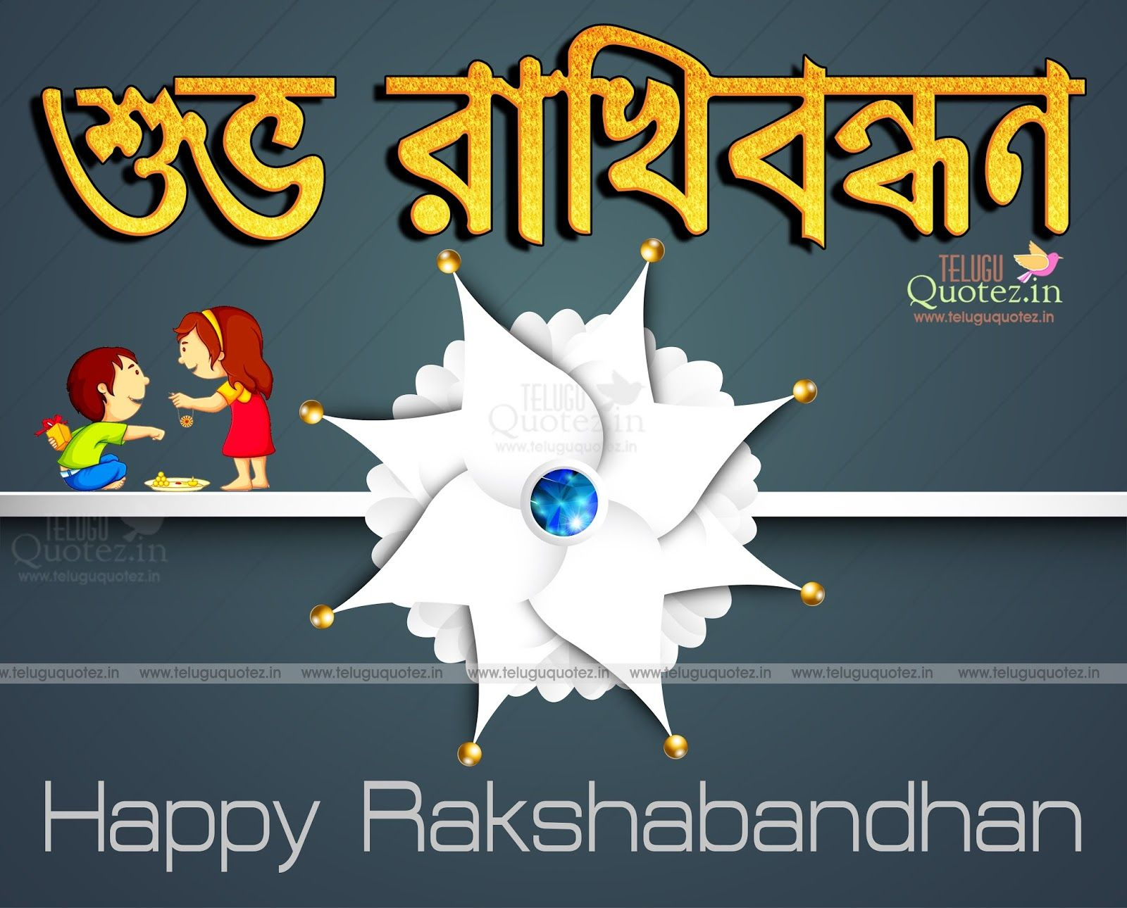 raksha bandhan bengali best quotes and sayings in bangla