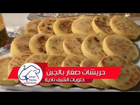 (521) الحرشة المغربية او حريشات صغار بالجبن والزيتون الشيف نادية harcha marocaine - YouTube