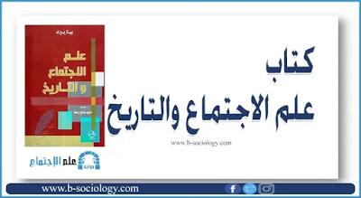 تحميل كتاب علم الاجتماع والتاريخ Pdf In 2021 Sociology