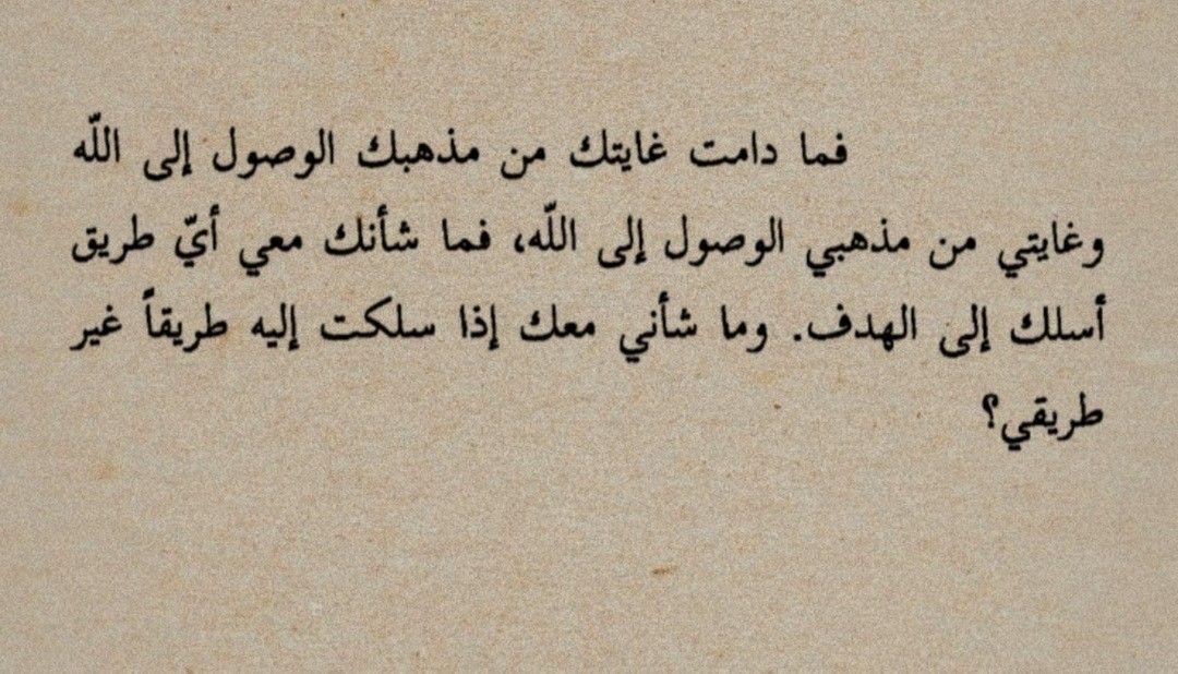 الب ي اد ر ميخائيل نعيمة Words Quotes Mood Quotes Book Quotes