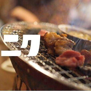 ニク  #ニク #肉食ってる場合じゃない  #肉 #焼肉