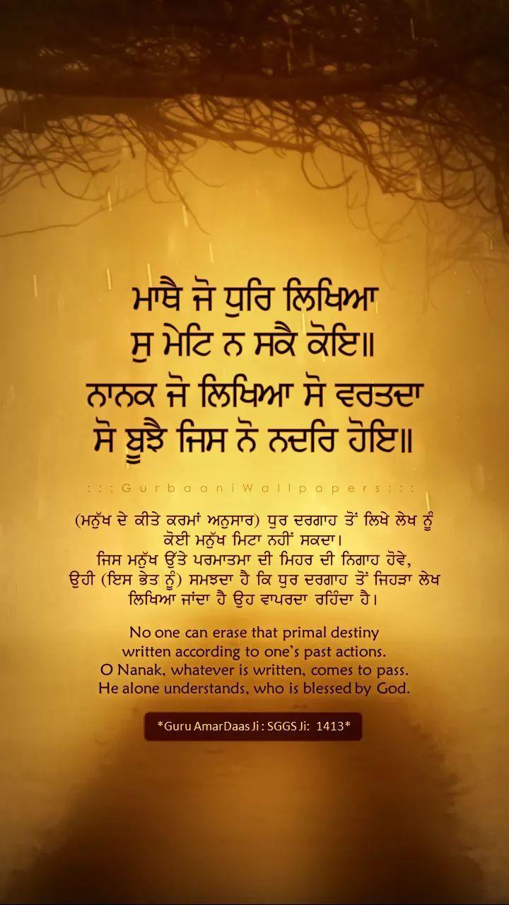 Gurbani Quotes In Punjabi : gurbani, quotes, punjabi, Sikhism