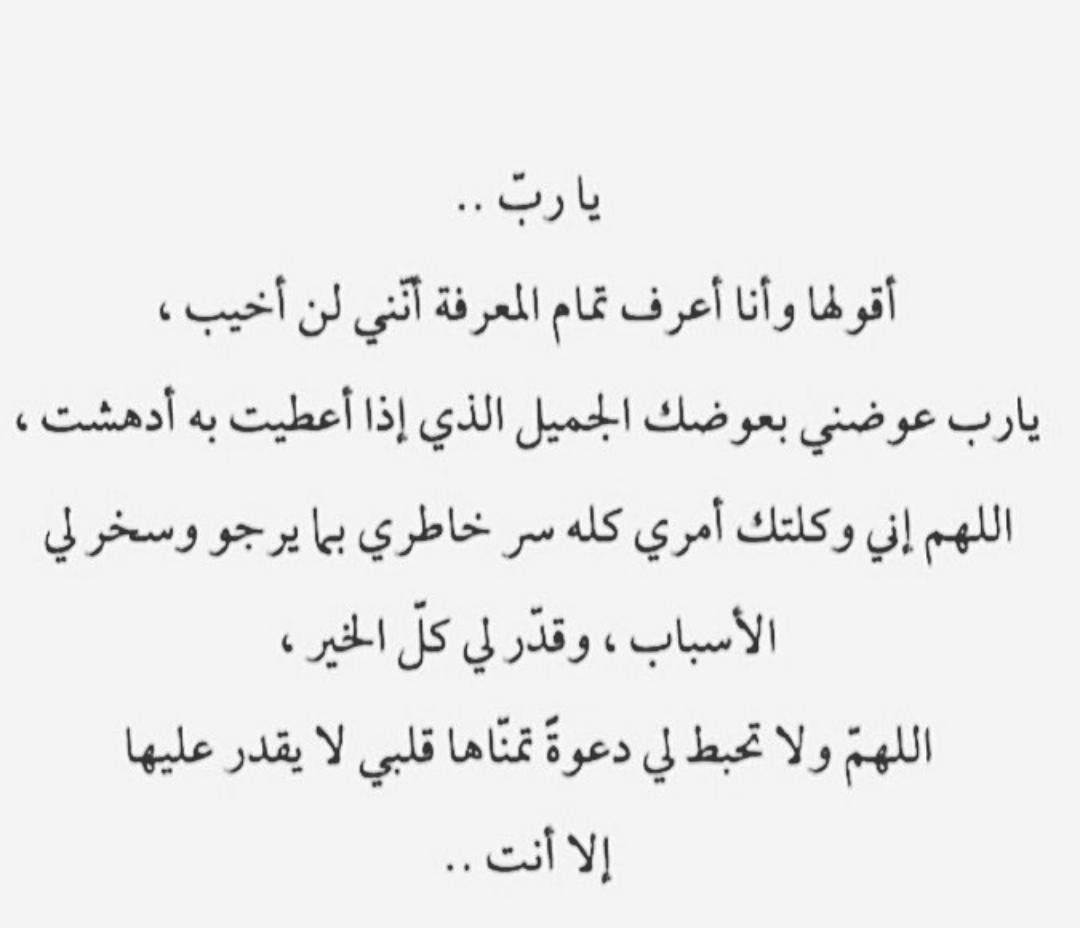 Pin By Um Leen On دعاء إلى رب غفور Quotes Arabic Calligraphy Prayers
