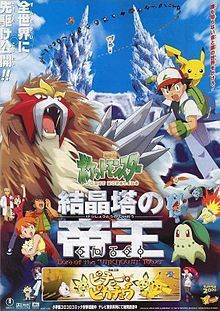 Pokemon 3 The Spell Of The Unown With Images Pokemon Movies