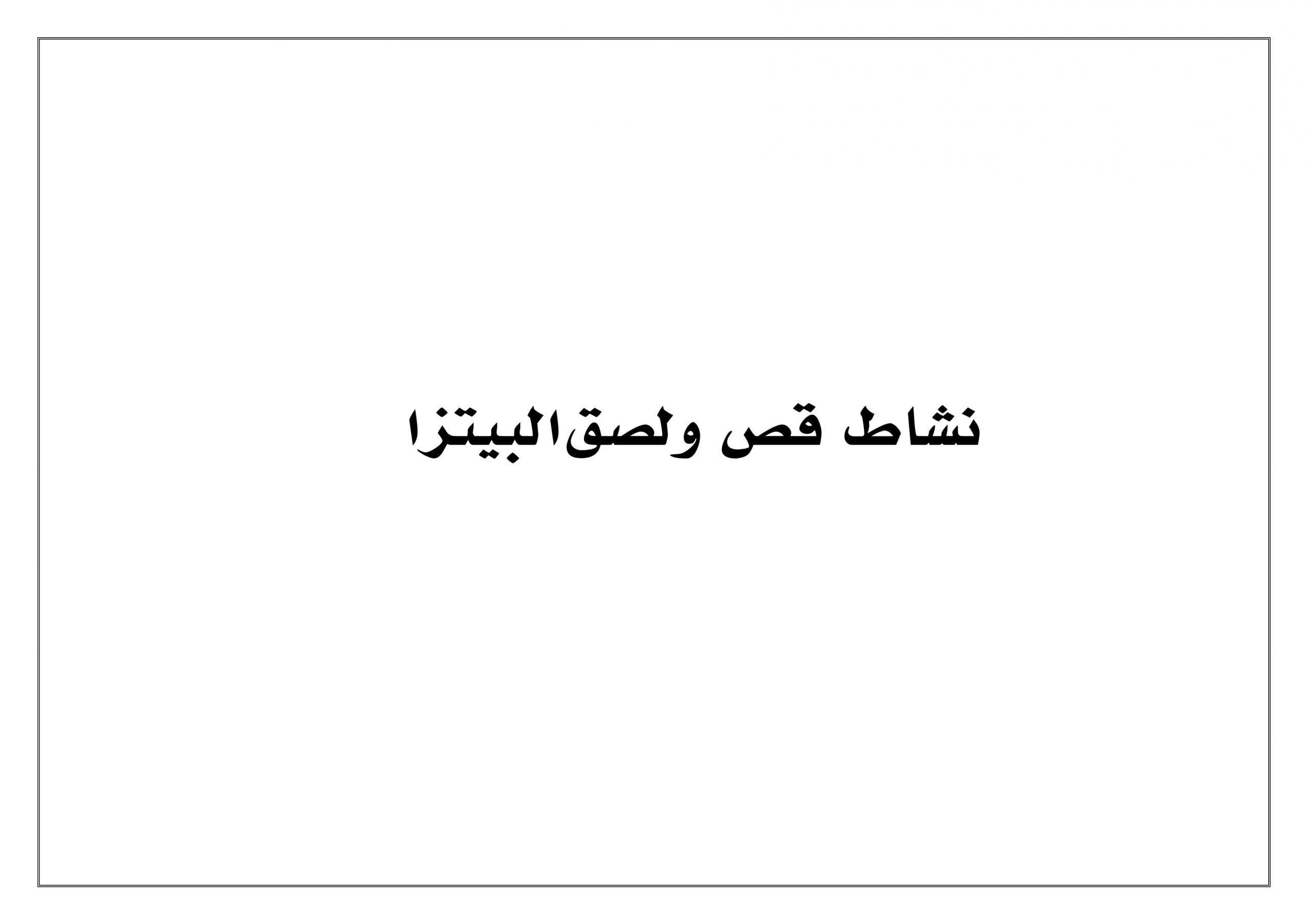 نشاط قص ولصق البيتزا لتنمية المهارات الحركية الدقيقة للاطفال Arabic Calligraphy Calligraphy Math