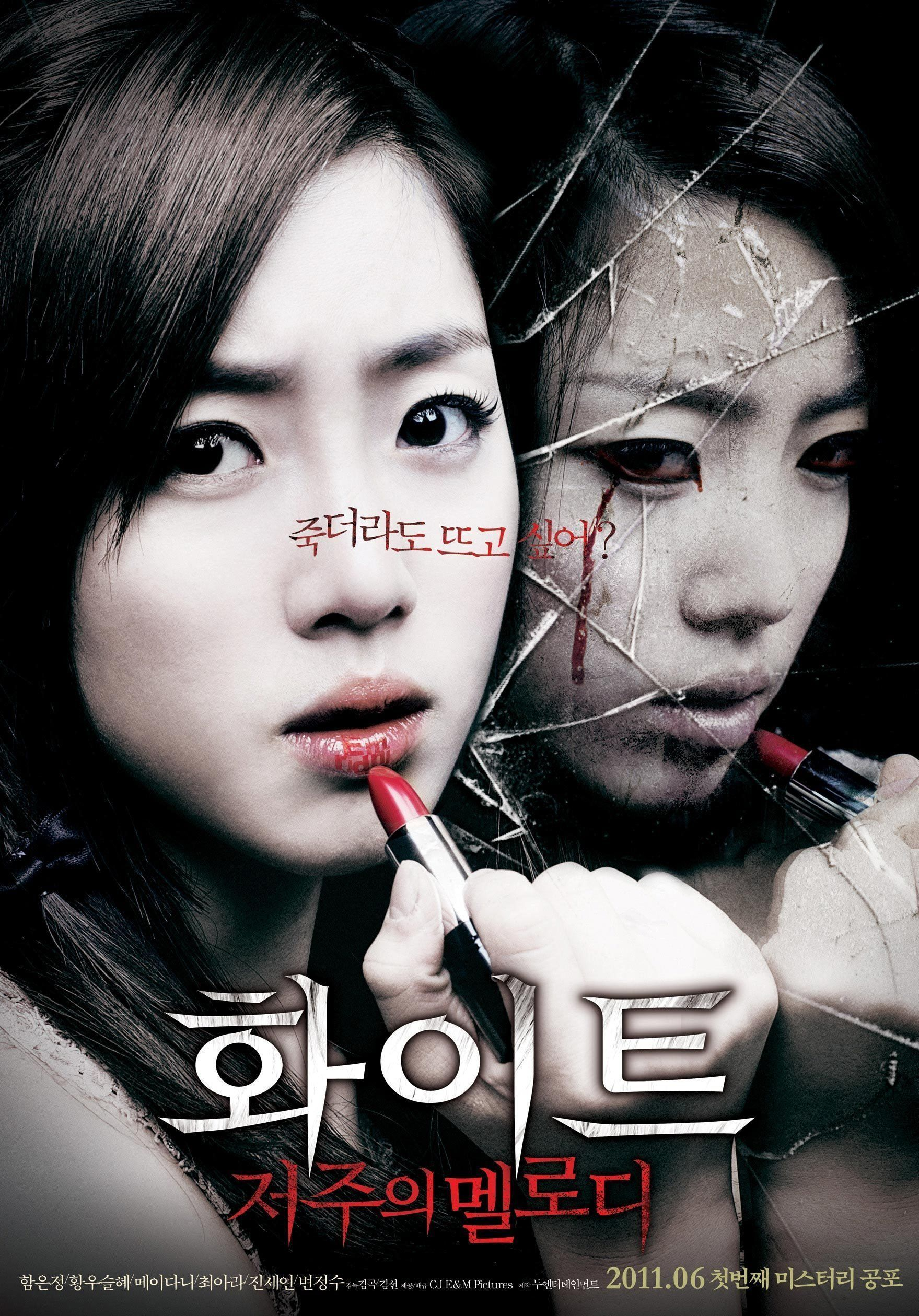 7 Scariest Korean Movies You Should Watch For Halloween Japanese Horror Movies Japanese Horror Horror Movie Posters