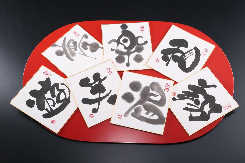 手書き色紙 1200 漢字一文字に想いを込めて手書きで仕上げました 絵手紙 色紙 漢字