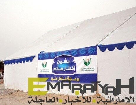 http://www.emaratyah.ae/3824.html الجمعيات الخيرية في الشارقة تنتهي من أعداد مشاريع إفطار صائم