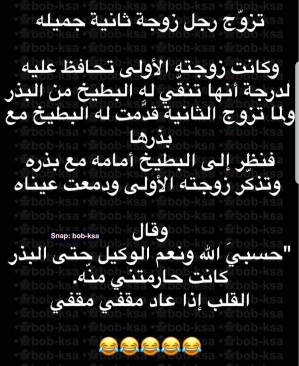Pin By Nails On كل على همه سرى وزارة الضحك Pretty Words Words Quotes Arabic Funny