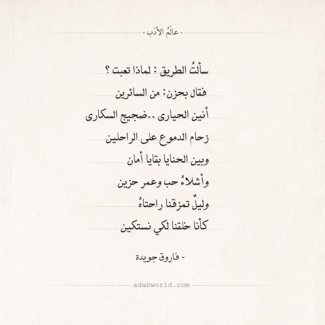 عالم الأدب On Instagram موقع عالم الأدب سألت الطريق لماذا تعبت فقال بحزن من السائرين Quotes For Book Lovers Quran Quotes Inspirational Words Quotes