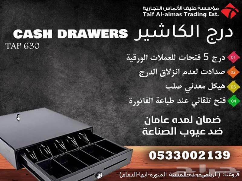 درج كاشير ورق رول حراري طابعة فواتير وباركود للتواصل اتصال واتس 0533002139 0533007658 Riyadh Saudiarabia Abha Jedd Cards Against Humanity Taif Drawers